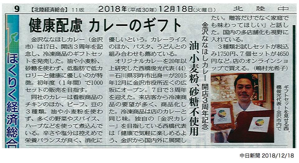 中日新聞に、掲載していただきました。