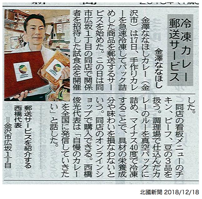 北國新聞に、掲載していただきました。